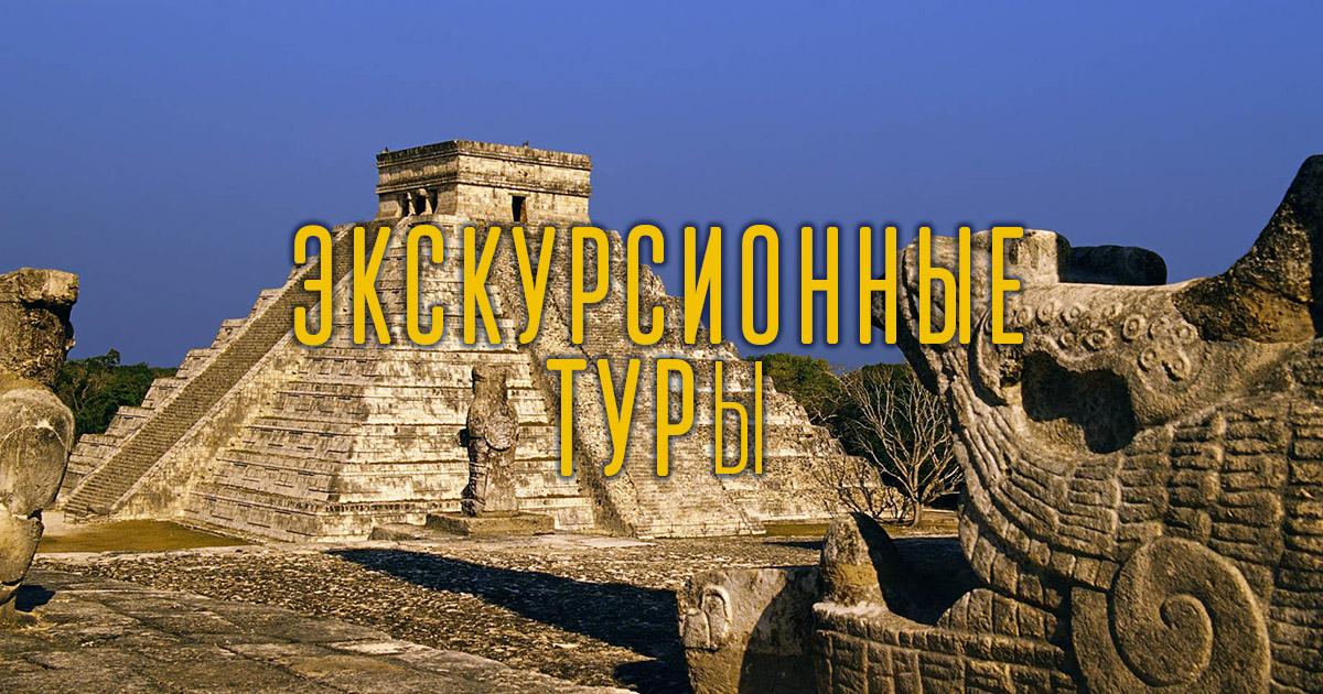 Экскурсионные туры из Харькова