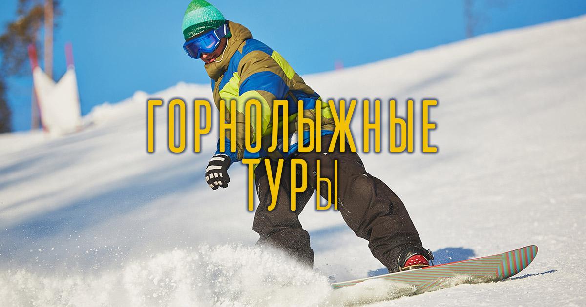 Горнолыжные туры из Харькова