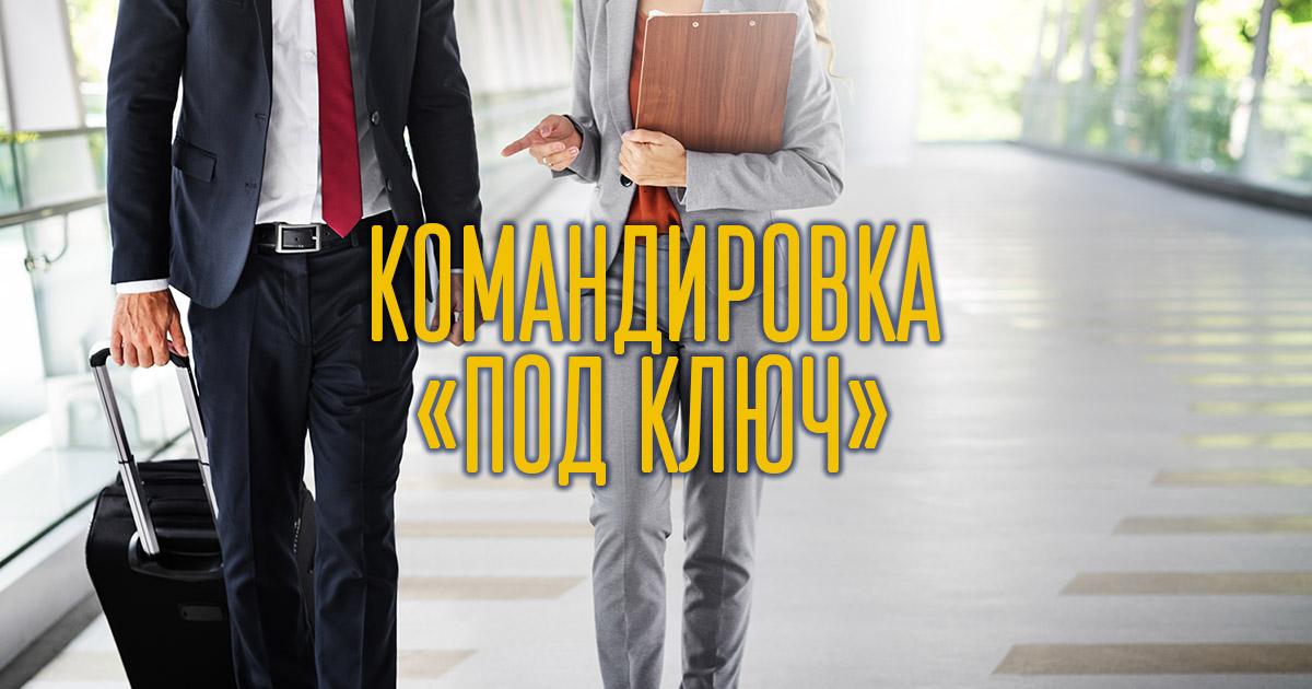 Организация командировок за границу из Харькова
