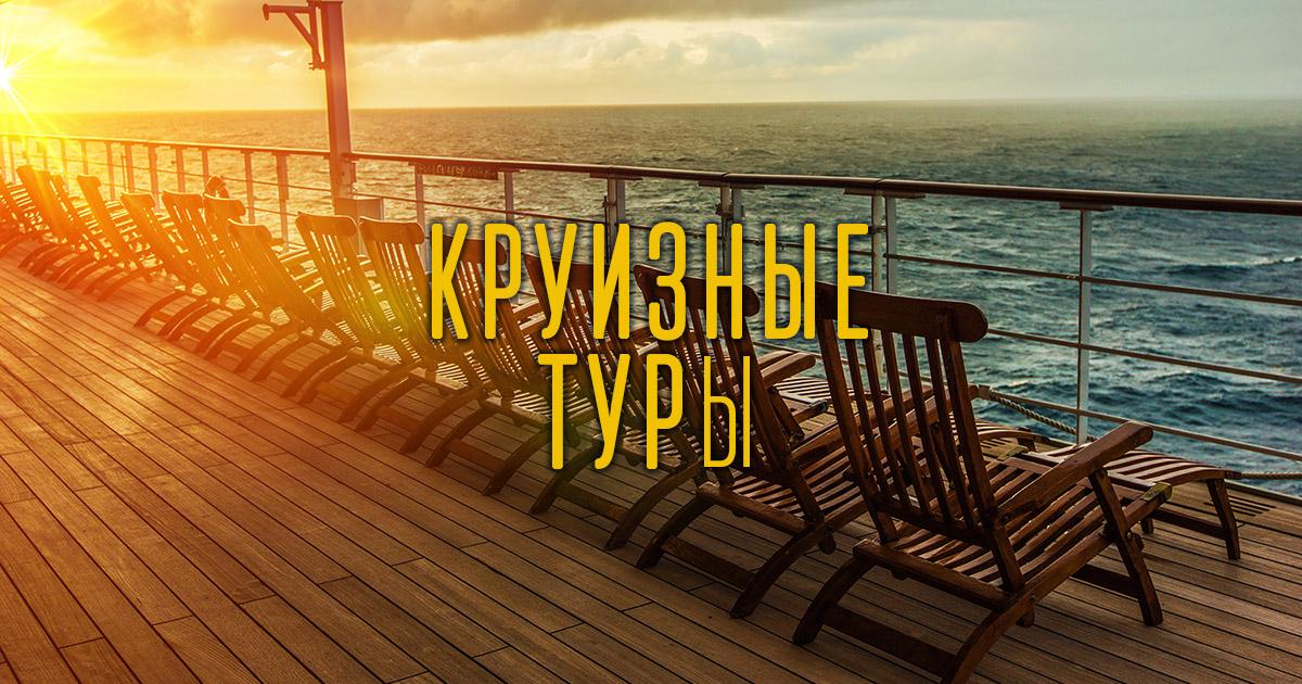 Круизные туры из Харькова
