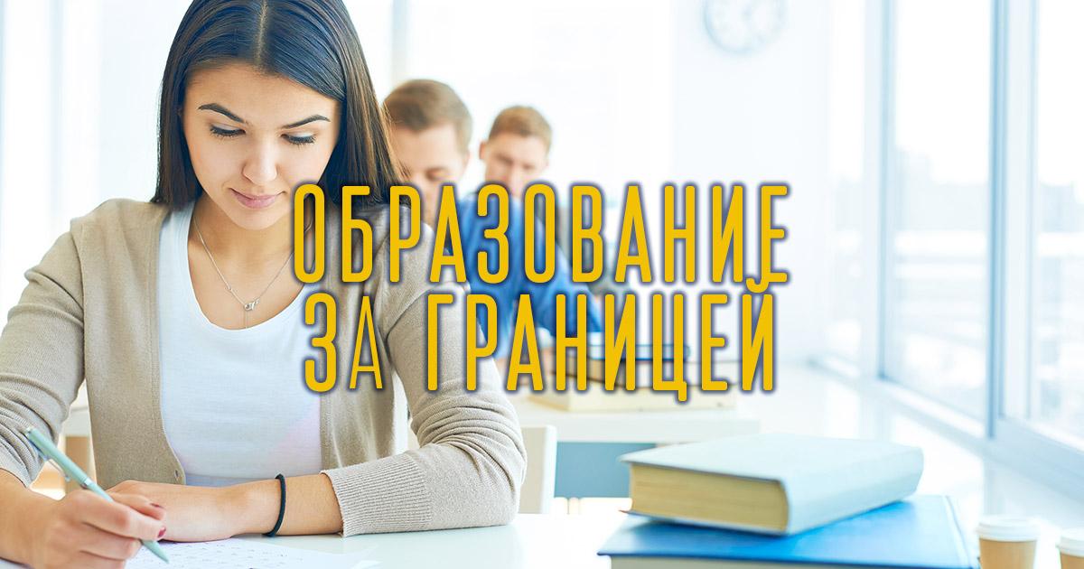 Обучение за границей (Харьков)