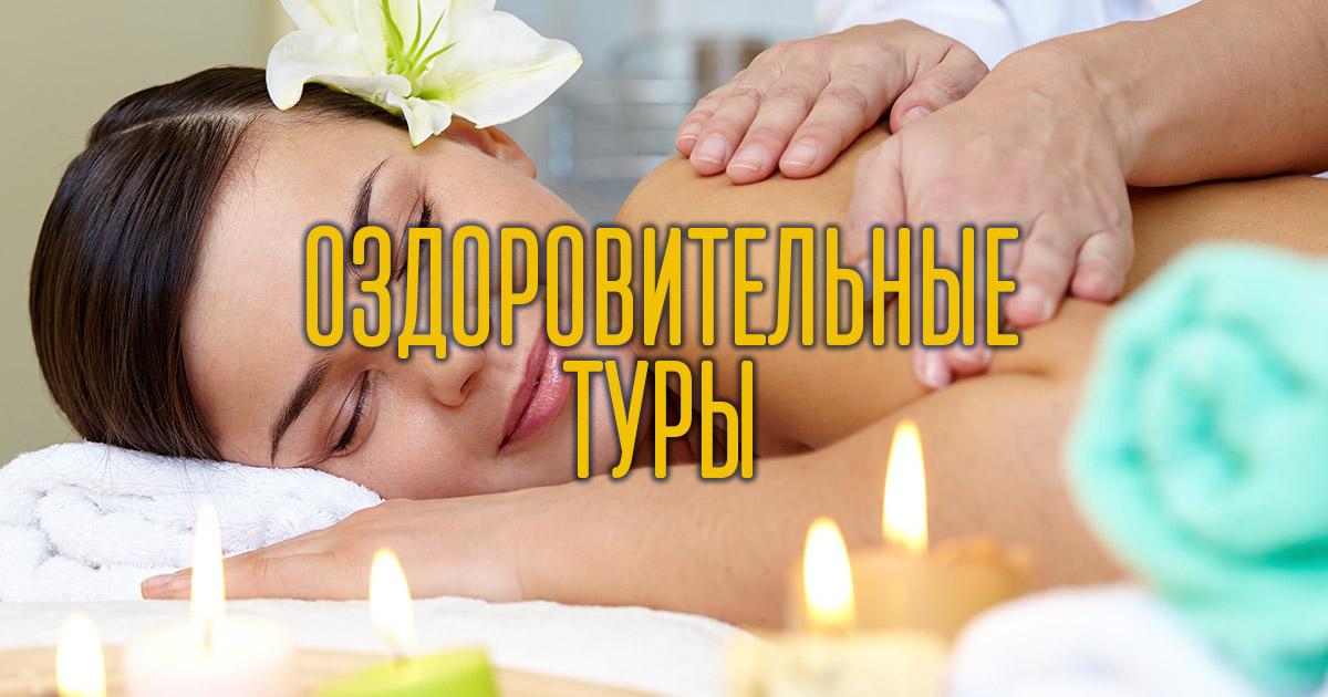 СПА-туры и оздоровительные туры из Харькова