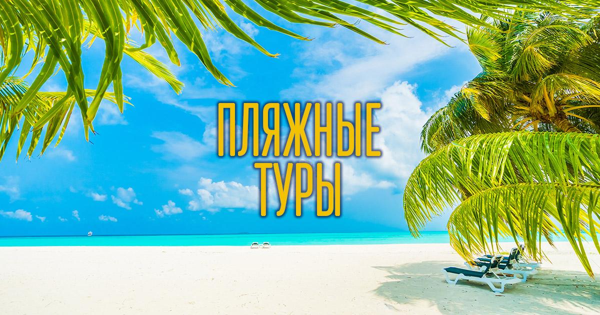 Пляжные туры из Харькова