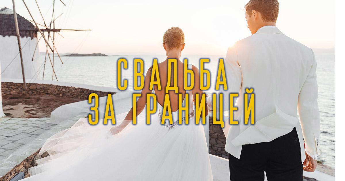 Свадьба за границей из Харькова