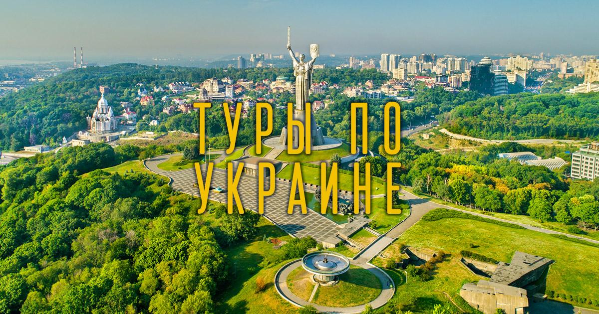 Экскурсии по Украине из Харькова