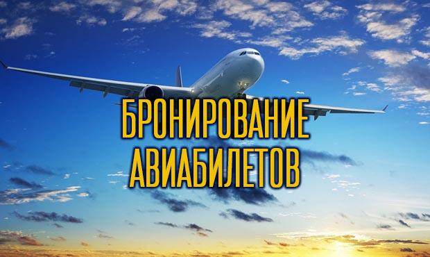 Забронировать авиабилет в Харькове